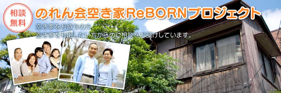 相談無料 のれん会空き家ReBORNプロジェクト