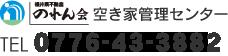 のれん会空き家管理センター TEL0776-43-3882