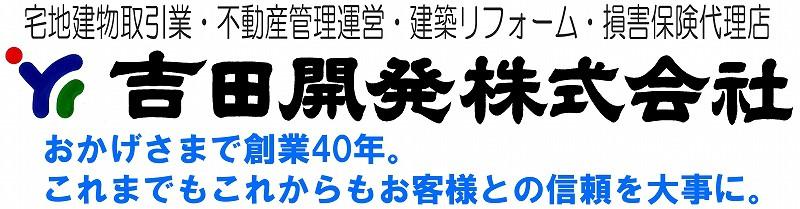 吉田開発株式会社