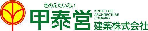 甲泰営建築株式会社